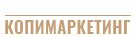 Статьи и тексты для сайта - Результативные тексты должны решать свою задачу | Копимаркетолог Веретенников Андрей
